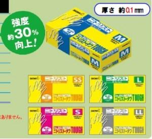 ニトリスト・タフ 100枚入x20箱 ★★サイズ混載可★★