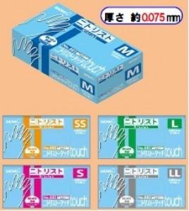 ニトリスト・タッチ 100枚入x20箱 ★★サイズ混載可★★