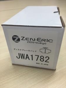 ブレーキパッド JWA1782(7個セット)