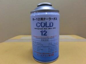 R-12用クーラーガス(5本)