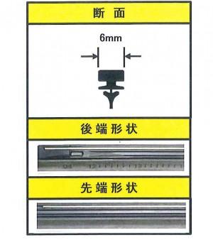 グラファイトリフィール TW600タイプ