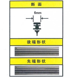 グラファイトリフィール TW450タイプ